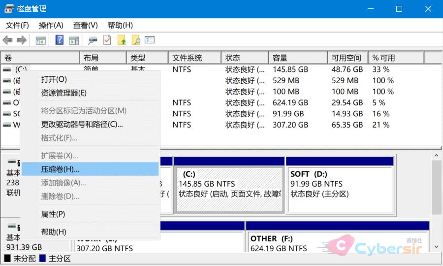 Manjaro Linux 20.0 和win10双系统的安装 磁盘分配