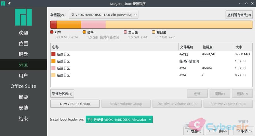 Manjaro Linux 20.0 和win10双系统的安装 创建挂载点
