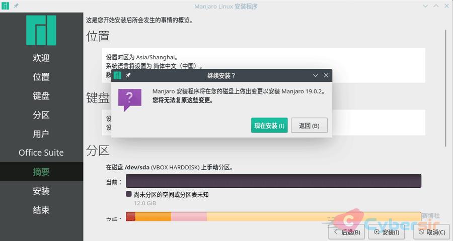 Manjaro Linux 20.0 和win10双系统的安装 完成